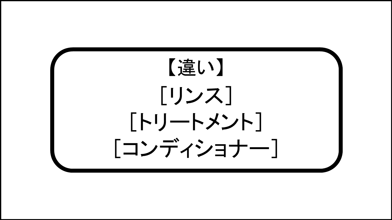 コンディショナー 順番 トリートメント