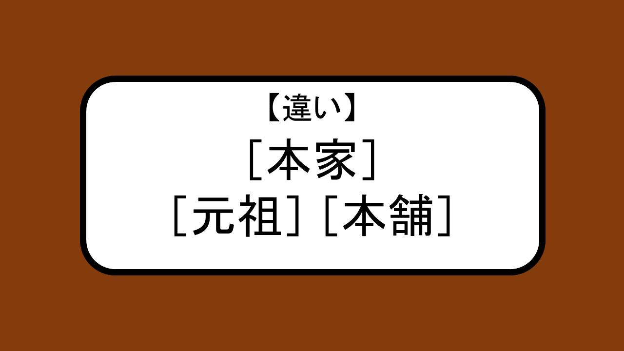 元祖 本家 違い